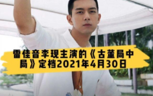 雷佳音李现主演的《古董局中局》定档2021年4月30日