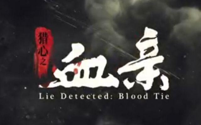 """《猎心之血亲》于4月16全国燃映!今日发布""""法眼难逃 """"预告"""