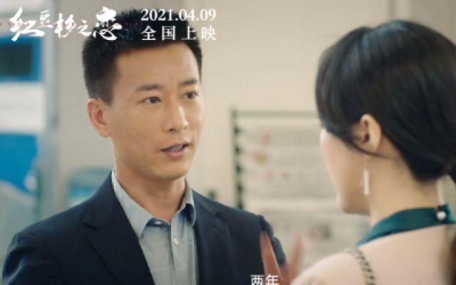 《红豆杉之恋》 定档4月9日