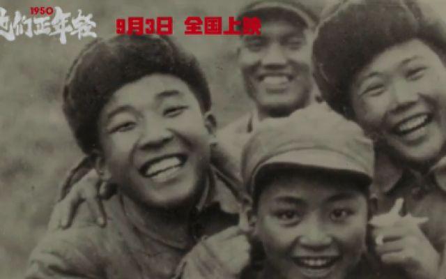 1950他们正年轻 预告片1 (中文字幕)