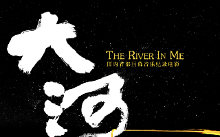 国内首部巨幕音乐纪录片