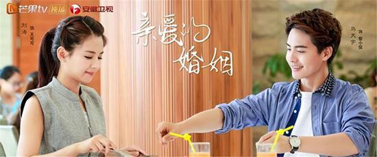 《亲爱的婚姻》昨晚开播 看刘涛马天宇甜腻的婚姻