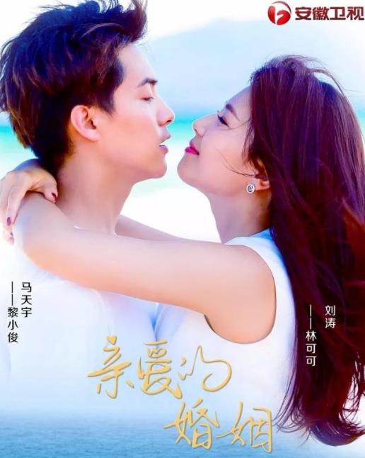 5月24日《亲爱的婚姻》去安徽卫视看刘涛马天宇甜蜜姐弟恋