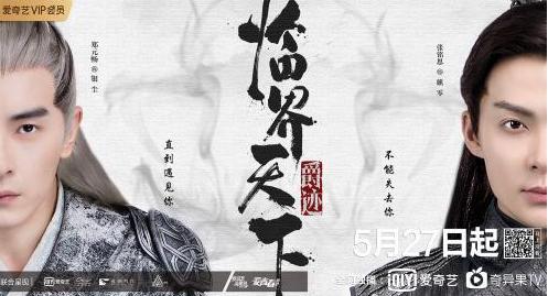5月27《临界天下》看郑元畅 张铭恩燃魂开战
