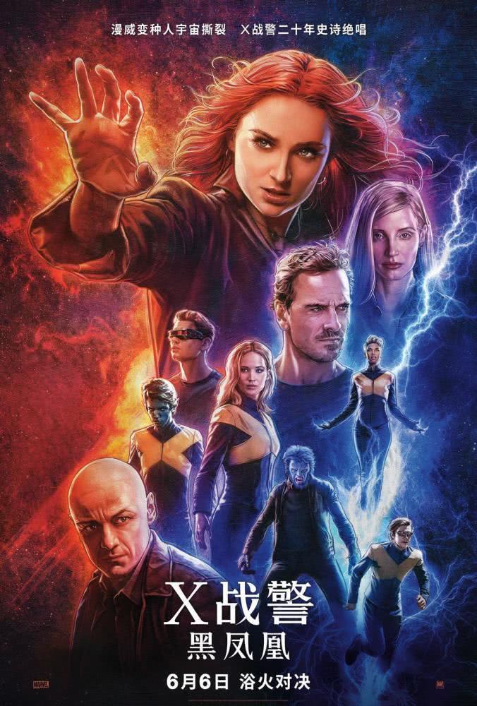 伦敦首映《X战警:黑凤凰》,正片受好评获赞令人震撼