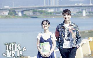 《班长殿下》与5月30日播出 牛骏峰邢菲甜蜜上线