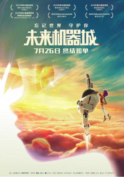 动画电影《未来机器城》定档7月26日 曝清新温暖风海报
