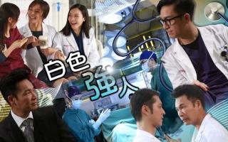 TVB剧《白色强人》接档《婚姻合伙人》看郭晋安演绎另类医疗故事