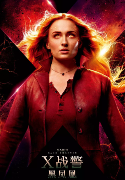 《X战警:黑凤凰》:凤凰女的洪荒之力