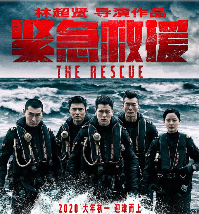 超级期待海上救援题材的华语电影《紧急救援》