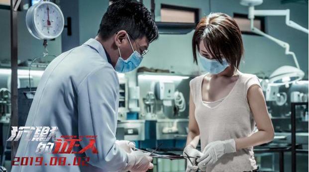 《沉默的证人》定档8月2日 杨紫演绎正义法医