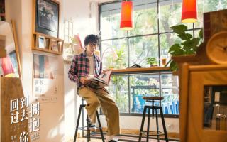 《回到过去拥抱你》特辑曝光,彭昱畅演绎摇滚少年