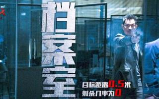 """八月大片《沉默的证人》曝""""绝命空间""""剧照 张家辉杨紫火海逃生"""