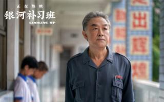 《银河补习班》曝主题曲  实力派李建义饰演阎主任