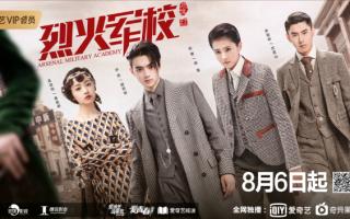 《烈火军校》定档8月6日 许凯谢襄演绎热血青春励志剧