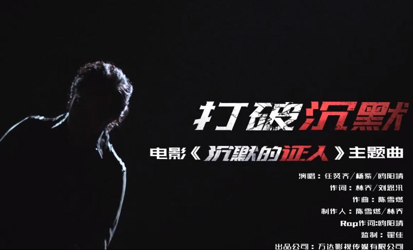 """《沉默的证人》曝主题曲MV""""打破沉默"""" 杨紫化身rapper"""