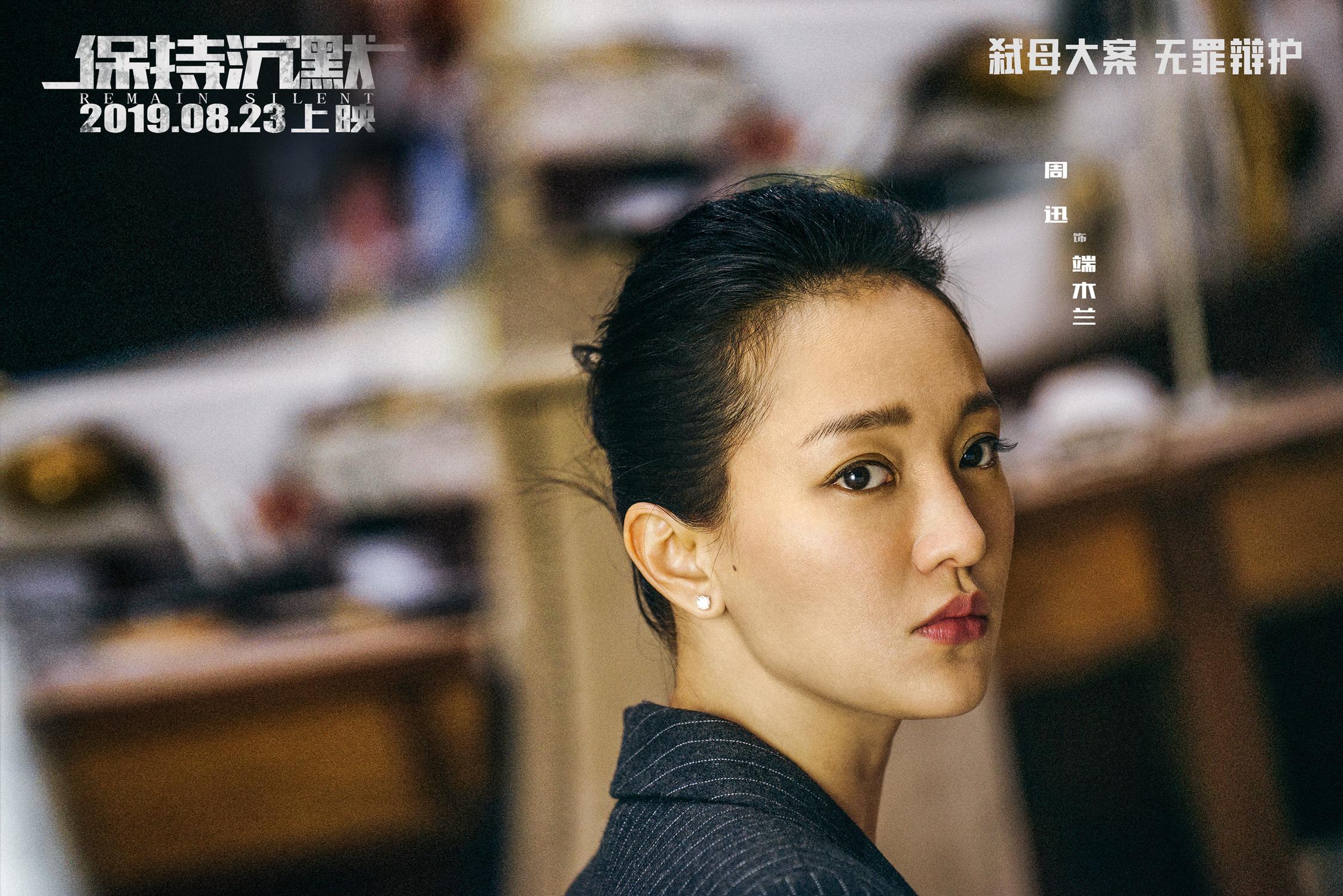 """悬疑电影《保持沉默》曝全阵容,8月23日揭晓为何变成""""弑母""""大案?"""