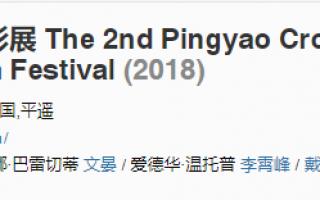 《恋恋不舍》获得第2届平遥国际电影展提名