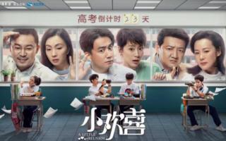 《小欢喜》开播 黄磊海清走心演绎都市家庭剧