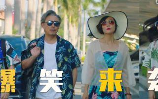 热血动作电影《暴躁家族》定档8月15日 新江湖传奇