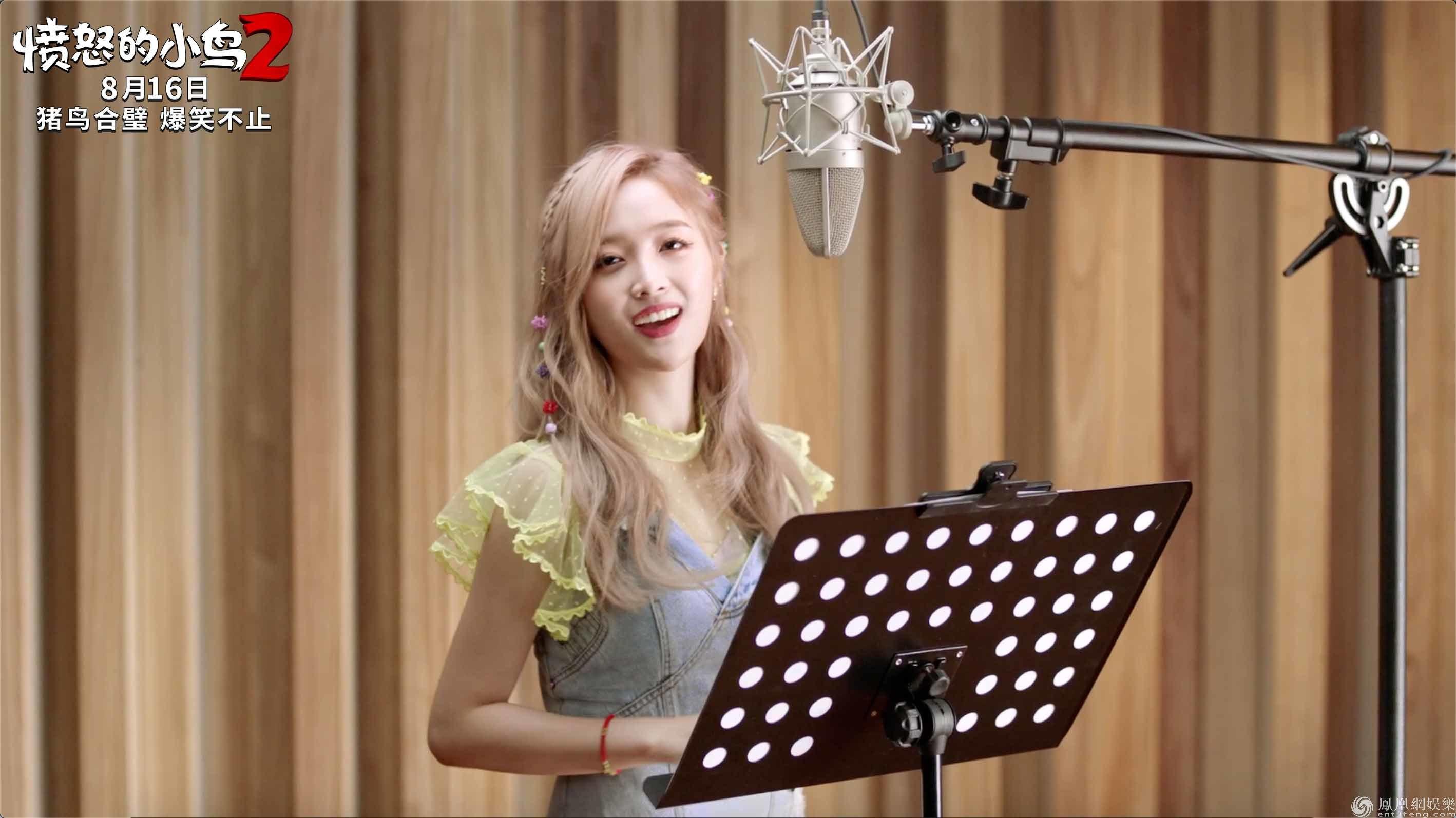 吴宣仪献唱《愤怒的小鸟2》推广曲《小小鸟》