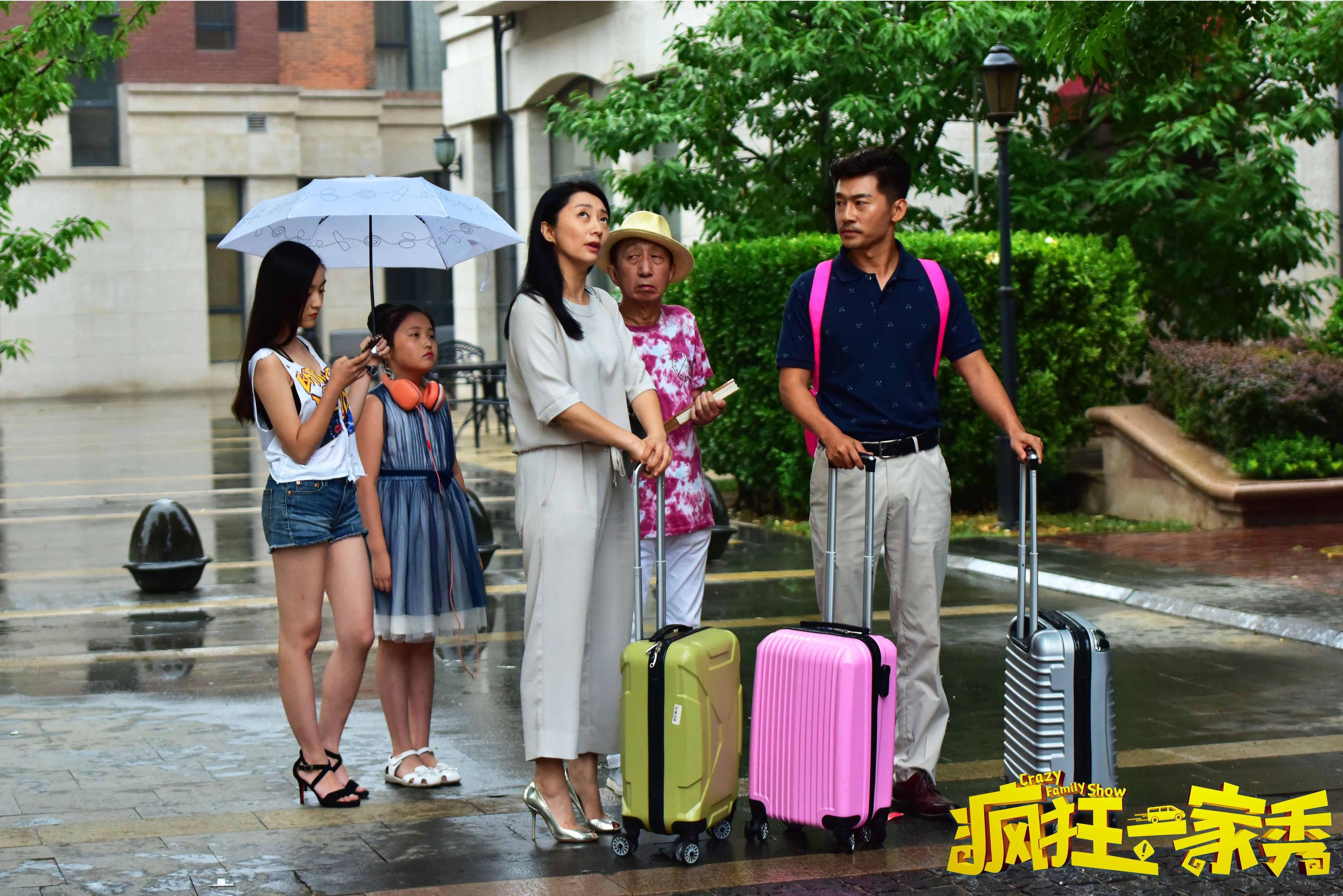 公路喜剧电影《疯狂一家秀》定档8月17日 欢笑在路上