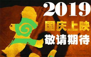 《大话西游之成长的烦恼》发布定档海报 国庆期间上映