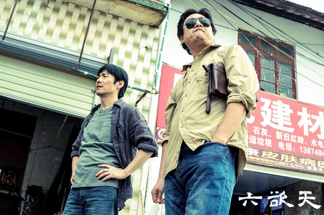 祖峰导演《六欲天》发布新版海报 官宣即将上映