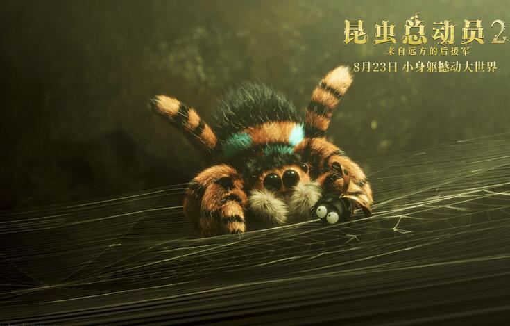 《昆虫总动员2》发布新剧照 明日院线热映