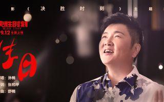 电影《决胜时刻》发布主题曲《生日》 承载万千祝福
