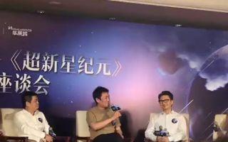 《超新星纪元》电影启动 孔二狗执导兼编剧