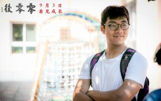 电影《零零后》定档9月3日 记录版小欢喜