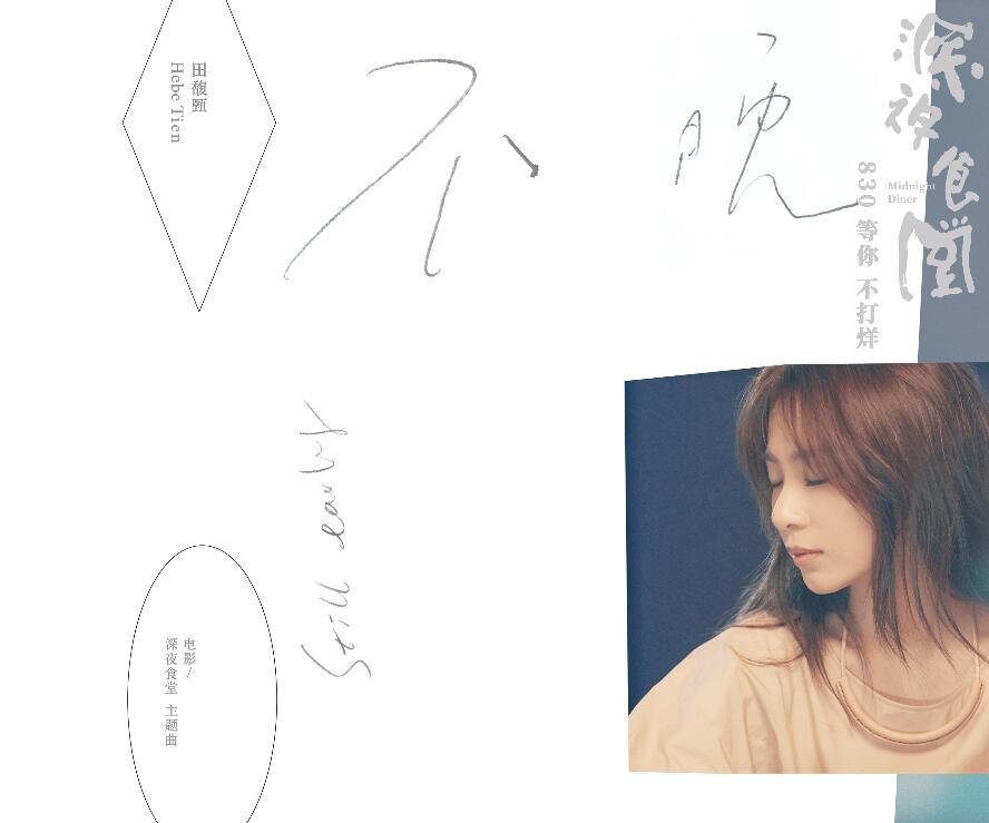 《深夜食堂》发布主题曲不晚,田馥甄深情献声