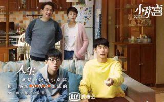 《小欢喜》温暖收官 中国式家庭教育群像,触发普罗大众共鸣