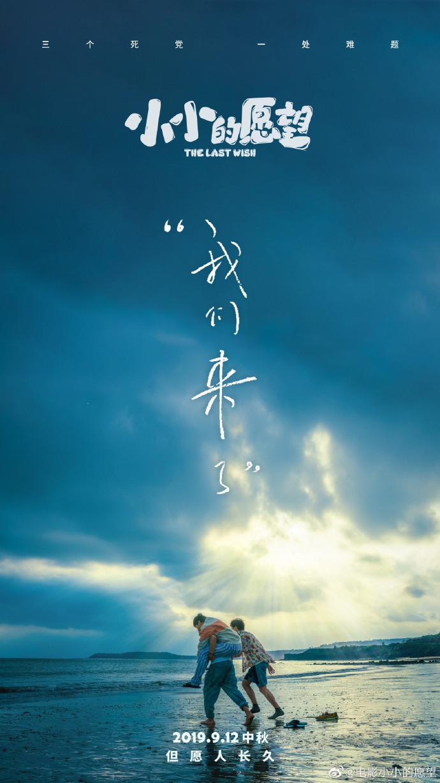 《小小的愿望》官宣定档9月12日
