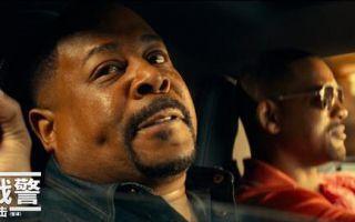 威尔·史密斯主演《绝地战警3》发布首支预告片