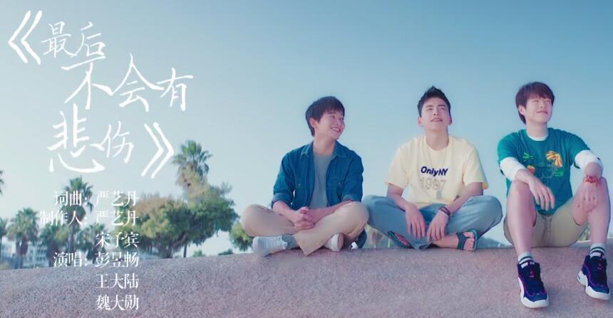 《小小的愿望》发布宣传曲MV 承载了三人的青春回忆