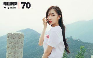 《决胜时刻》发布推广曲《70》MV 中华七十载巨变
