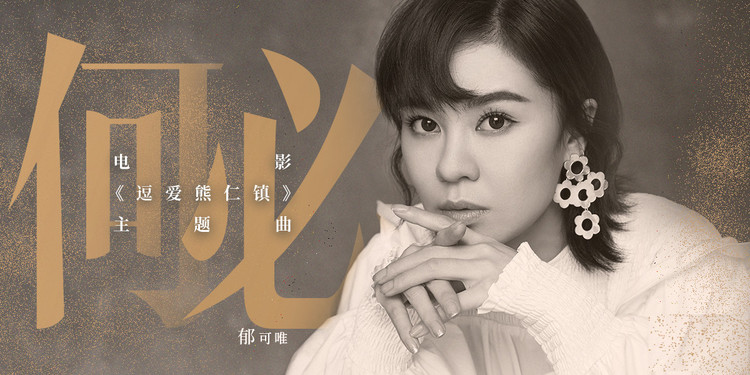 《逗爱熊仁镇》主题曲《何必》温情上线
