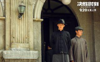 《决胜时刻》发布伟人与我预告 黄景瑜饰演警卫员陈有富