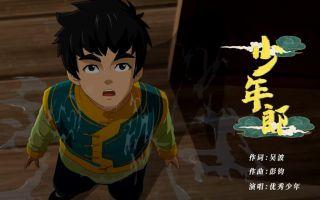 少年强则国强!动画电影《江南》抒写少年机匠热血成长志