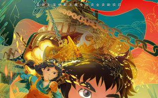 动画电影《江南》发布人物海报  少年有梦破风前行