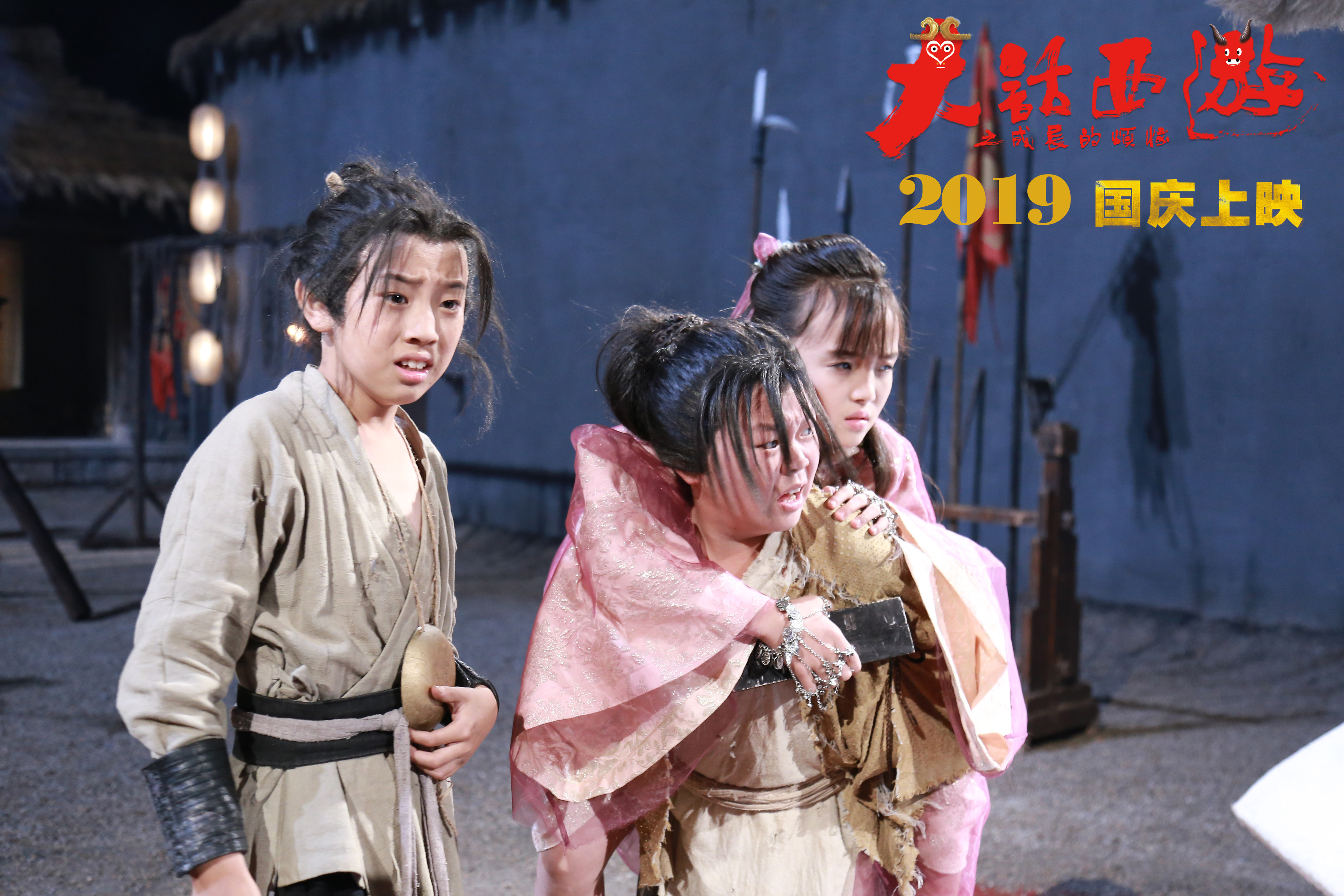 彭馨乐顾文凯领衔主演《大话西游之成长的烦恼》发布预告片