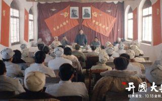 《开国大典》4K修复重生 铭记新中国成立重要时刻