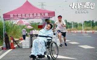 青春喜剧《小小的愿望》发布粽子彭被父遗弃片段