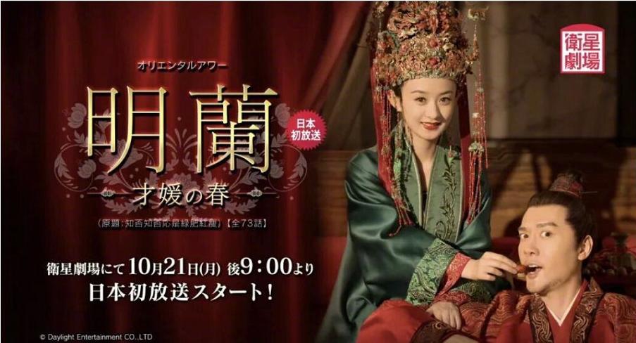 《知否》10月21日在日本播出,译名为《明兰:才女的春天》