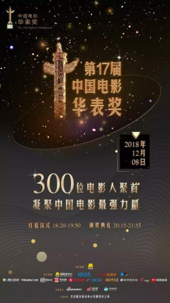 第17届中国电影华表奖获得优秀故事片奖