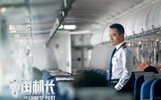 恭喜《中国机长》破20亿!