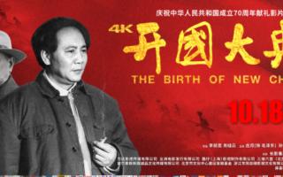 史诗巨作《开国大典》发布终极预告 献礼新中国70周年华诞