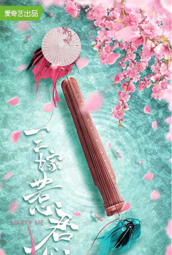 《三嫁惹君心》概念海报曝光 邢昭林肖燕上演欢喜冤家